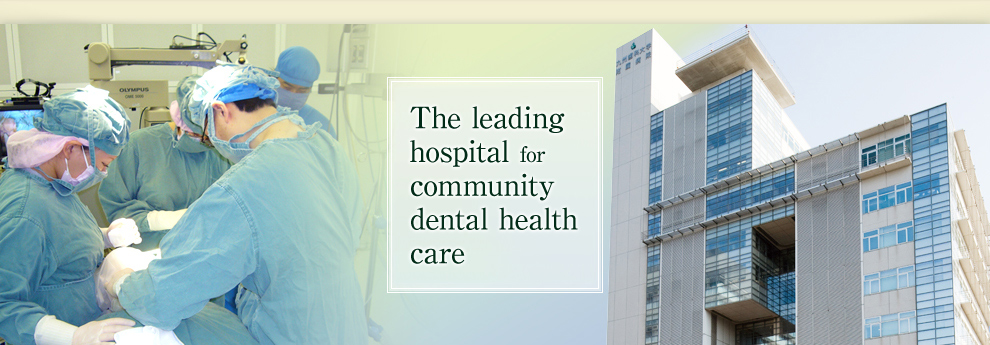 Kyushu Dental University Hospital is a community-based dental hospital that provides medical care.